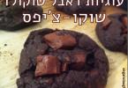 עוגיות דאבל שוקולד שוקולד-צ'יפס טבעוניות - מתכונים טבעוניים השוחטת הטבעונית יעלי שוחט